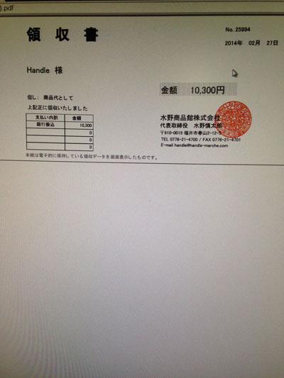 領収書PDF画面.jpg