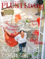 PLUS1 Living No.89 Winter 2014