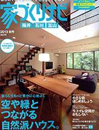家づくりナビ 2013年 秋号