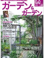 ガーデン&ガーデン vol.44