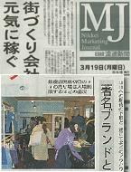 日経流通新聞(2012年3月19日号)