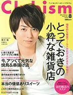 Clubism2011年8月号 (2011/7/20発行)