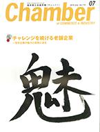 福井 商工会議所報 2010年7月号