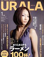 月刊ウララ