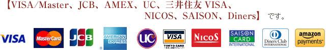 VISA/Master、JCB、AMEX、UC、三井住友VISA、NICOS、SAISON、Dinersです。