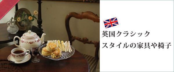 シャーロックホームズも使った英国クラシックスタイルの家具や椅子