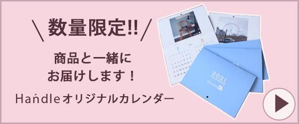Handleオリジナルカレンダー2021
