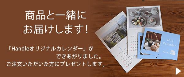 Handleオリジナルカレンダー2019