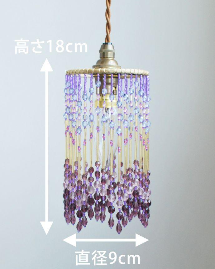 ペンダントライト 照明・ライティング ビーズランプ ライラック(コード・シャンデリア球・ギャラリーなし)。【 シェードのサイズ 】直径9×高さ18cmコードは50、80cm以外にも、ご希望の長さで加工してお届けします。(BR-RL)