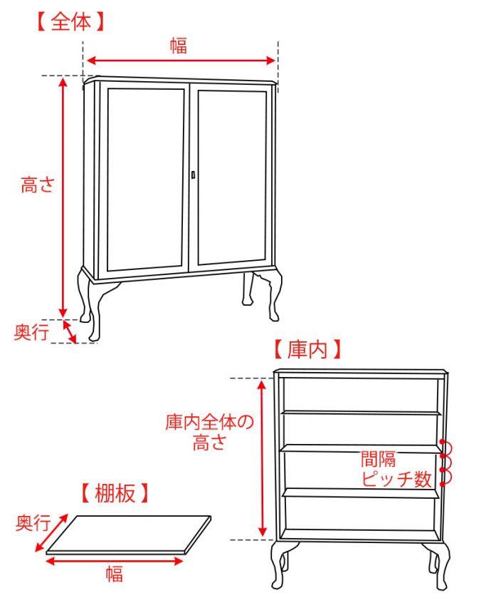 アンティークのキャビネット アンティーク家具 クラシックカップボード(アーコール) サイズ表(m-736-f)