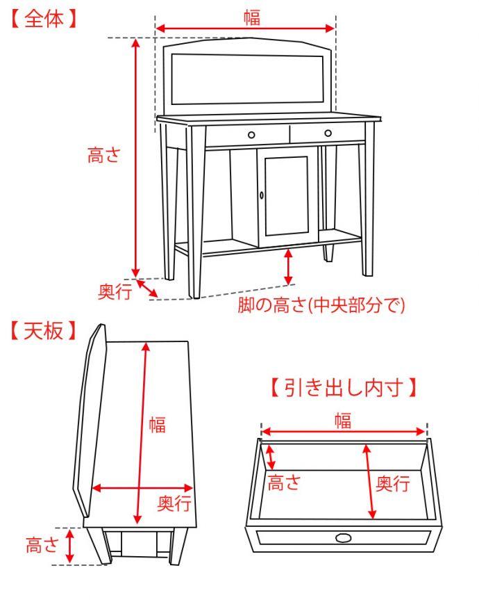 アンティークのキャビネット アンティーク家具 ウォッシュスタンド サイズ表(q-2307-f)
