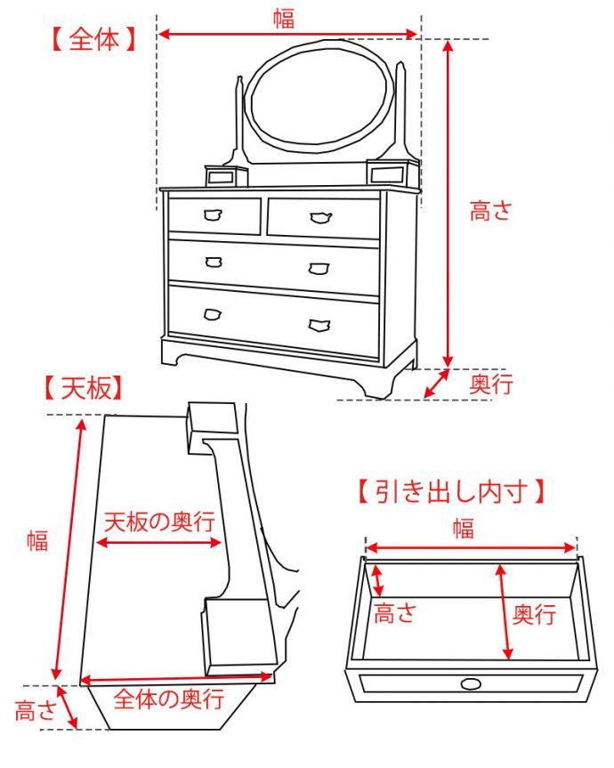 アンティークのドレッサー アンティーク家具 ドレッシングチェスト サイズ表(q-2225-f)