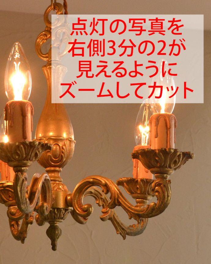 ●●●-z アンティークシャンデリアの点灯ズーム