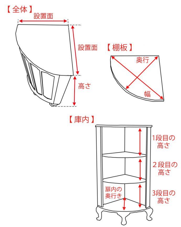 アンティークのキャビネット アンティーク家具 シノワズリデザインが優雅な英国アンティーク家具、コーナーキャビネット。。(k-2193-f)