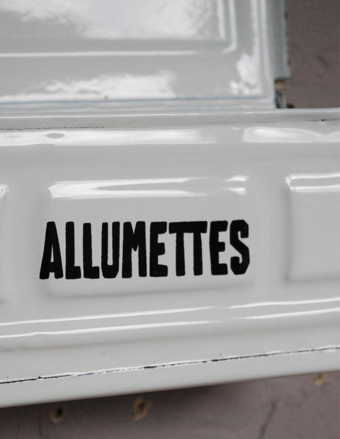 n12-189 ホーロー製アルメットボックス「ALLUMETTES」のアップ