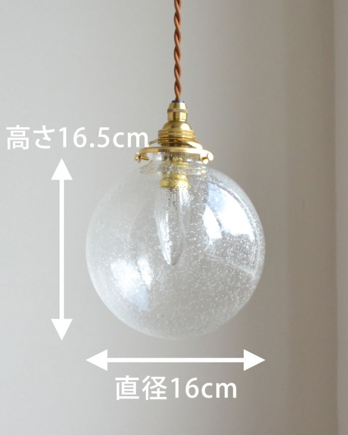 ペンダントライト 照明・ライティング 気泡がちりばめられたペンダントライト(コード・シャンデリア球・ギャラリーA付き)。【 シェードのサイズ 】直径16×高さ16.5cmコードは50、80cm以外にも、ご希望の長さで加工してお届けします。(pl-047a)