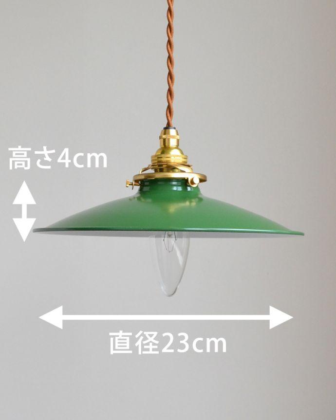 pl-054a ホーローペンダントライト(グリーン)のサイズ