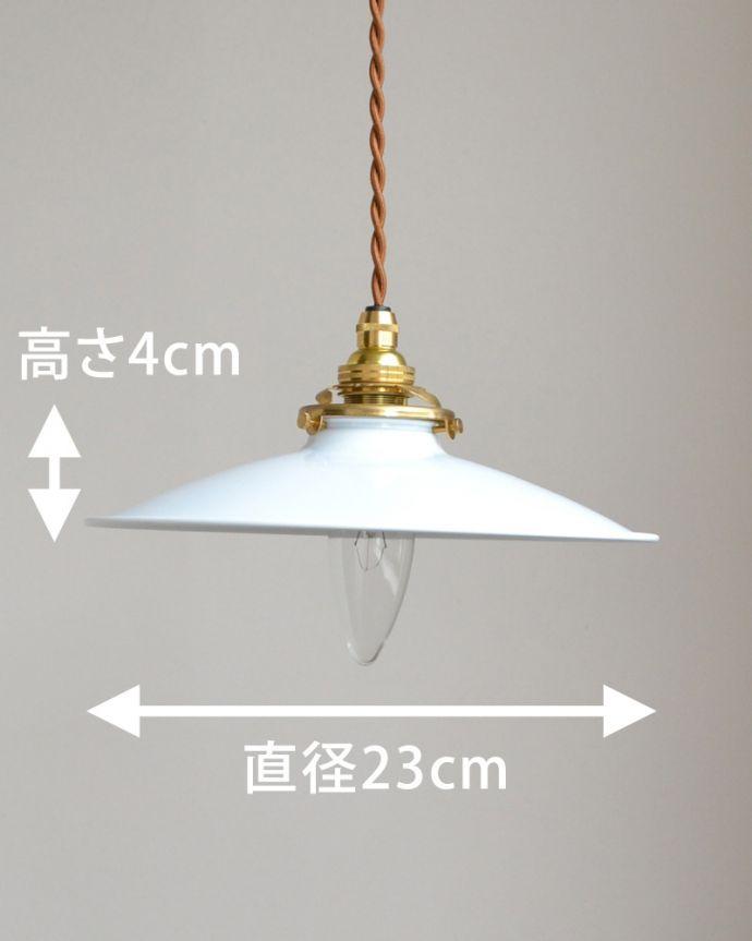 pl-056a ホーローペンダントライト(ホワイト)のサイズ