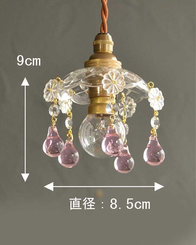 Handleオリジナル 照明・ライティング Handleオリジナル プチ シャンデリア  B(コード・丸球・ギャラリーなし)。【 シェードのサイズ 】直径8.5×高さ9cm。(pl-091-o)