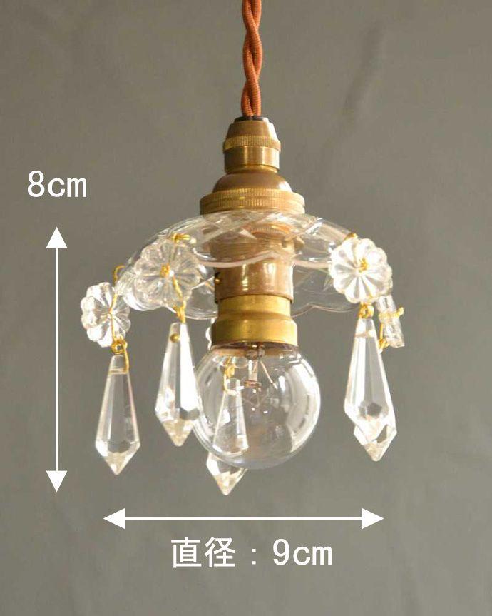 Handleオリジナル 照明・ライティング Handleオリジナル プチ シャンデリア G(コード・丸球・ギャラリーなし)。【 シェードのサイズ 】直径9×高さ8cm。(pl-096-o)