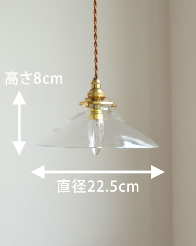 ペンダントライト 照明・ライティング 電球の温かい明かりを楽しめるクリアガラスがキレイなペンダントライト(コード・シャンデリア球・ギャラリーA付き)。【 シェードのサイズ 】直径22.5×高さ8cm(シェード)コードは50、80cm以外にも、ご希望の長さで加工してお届けします。(pl-149)