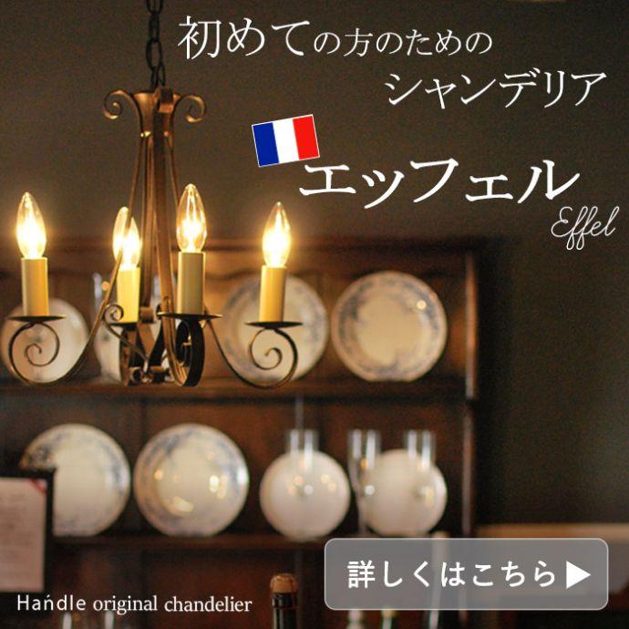 Handleオリジナル 照明・ライティング Handleオリジナルのシャンデリア(エッフェル・ブラック・E17シャンデリア球4個付き)。Handleのオリジナル照明エッフェル(eiffel)についてもっと詳しく知りたい方はこちら>>。(test-h-10)