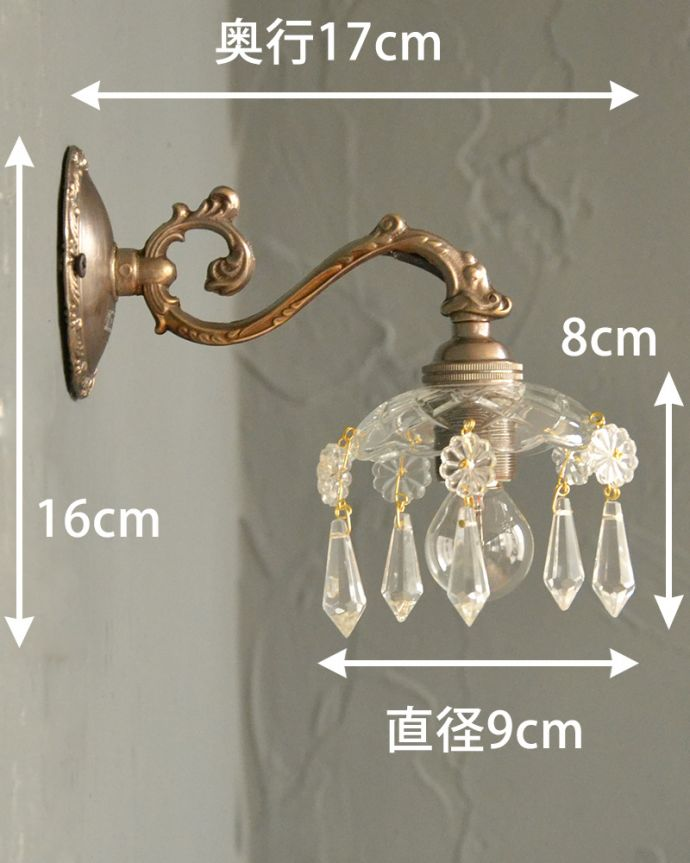 Handleオリジナル 照明・ライティング Handleオリジナルガラス皿のウォールシャンデリアG(アンティーク色・丸球付・ギャラリーなし)。【 全体のサイズ 】  幅9×奥行17×高さ16cm【 シェード 】直径9×高さ8cm小ぶりなので、玄関、洗面、階段など、どんな場所にも取り付けやすいです。(wr-096a-o)