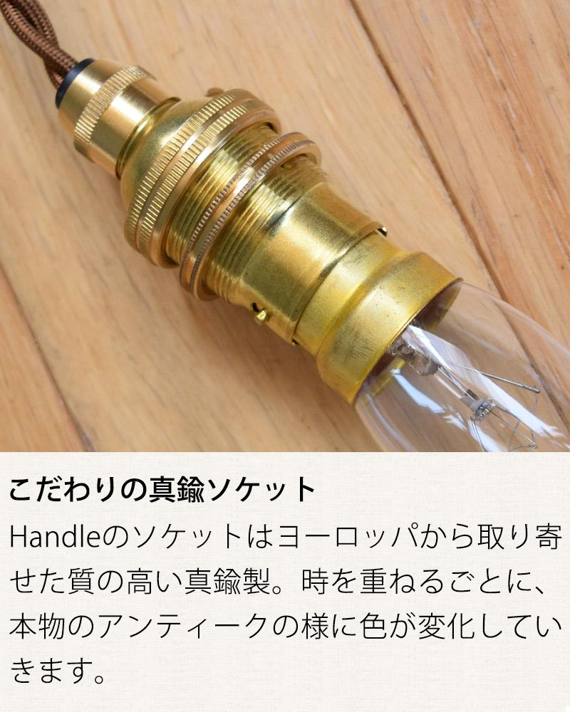 ペンダントライト(真鍮ソケット)