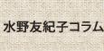 水野友紀子コラム