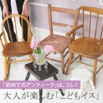 160710-kidschair