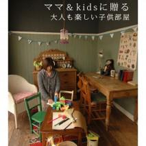 大人のアンティーク家具を使って子供部屋を作ってみました。 大きくなってからも使えるものばかり。 ずっと使っていけるものを使い続けて欲しいな…そんなご提案です。