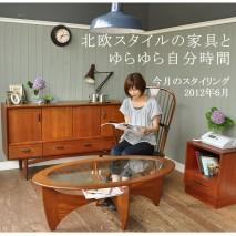 スッキリシンプルなスタイルが素敵なアンティークの家具は今、流行の北欧インテリアにぴったり。 かっこよくあたたかいインテリアを、ちょっとのぞいてみて下さい。