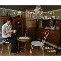 デザインのカワイイガーデニングチェアは、お家の中でも大活躍。ちょっとイメージが違う形の家具と組み合わせてみました。