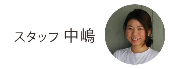 スタッフ 中嶋