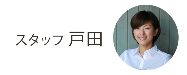 スタッフ 戸田