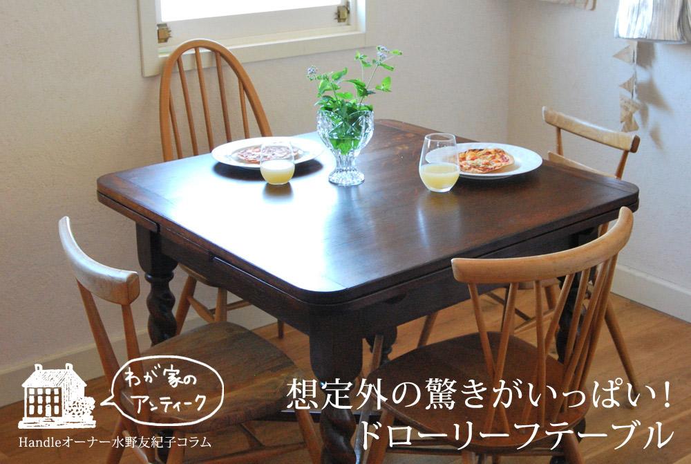 ドローリーフテーブル - わが家のアンティーク