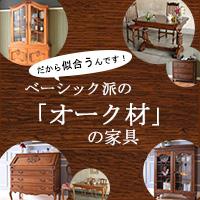 オーク材の家具や椅子