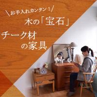 チーク材の家具や椅子