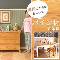 パイン材の家具や椅子