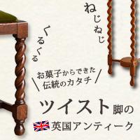 ツイストデザインの家具や椅子