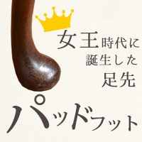 女王の時代に誕生した女性の足先パッドフット