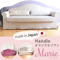 洗濯機で洗える!Handleのオリジナルのソファ「Marie」