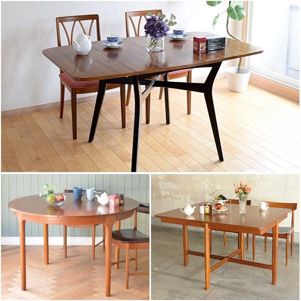北欧シンプルの伸び縮みするテーブルの代表的なアイテム