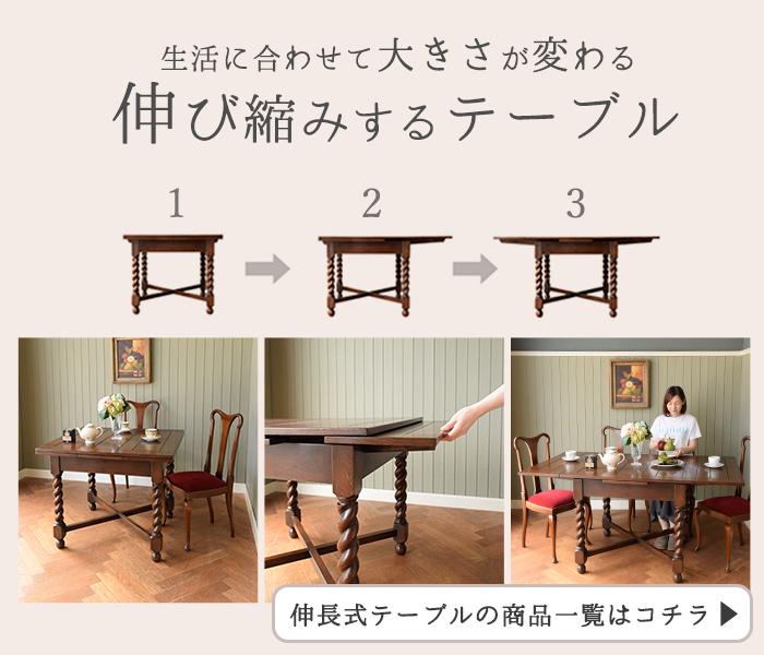 生活に合わせて伸び縮みするテーブル