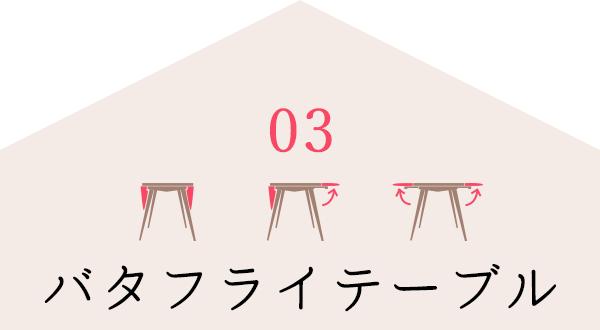 伸び縮みするテーブル「バタフライテーブル」とは