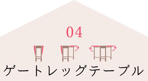 伸び縮みするアンティークのゲートレッグテーブルとは