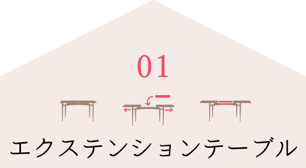 伸び縮みするテーブル「エクステンションテーブル」とは