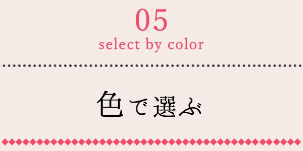伸び縮みするテーブルを色から選ぶ