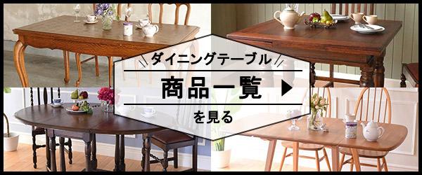 ダイニングテーブルの商品一覧を見る
