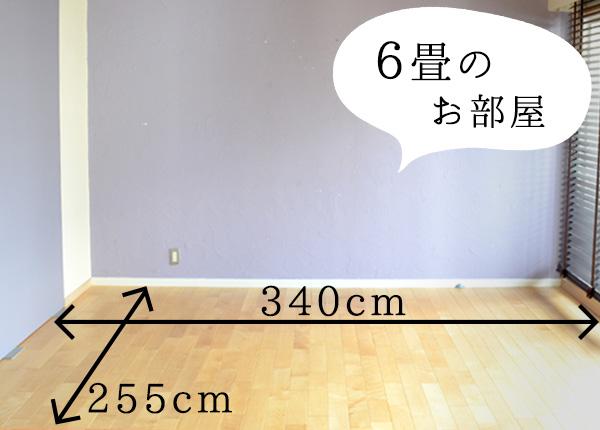 6畳のお部屋の大きさ